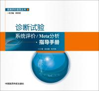 Meta-analysis of diagnostic test systems Evaluation Guidebook(Chinese Edition): TIAN JIN HUI