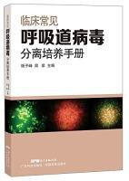Clinical common respiratory virus sub Isolation Manual(Chinese Edition): YANG ZI FENG