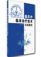 Stroke clinical diagnosis technology training course(Chinese Edition): WANG JIN HUAN