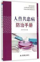Zoonosis Prevention and Control Manual(Chinese Edition): XU XUE PING