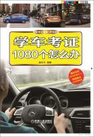 Learn how to do car research 1080(Chinese Edition): PANG YONG HUA