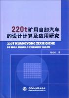 Design calculations 220t mining dump truck and applied research(Chinese Edition): FENG QING DONG