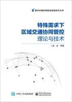 Under the special needs of regional transportation cooperative control theory and technology(...