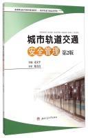 Urban Rail Transit Safety Management (2nd Edition): LIAN YI PING