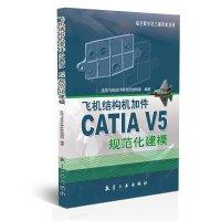 Aircraft structural machine parts CATIA V5 modeling standardization(Chinese Edition): SHEN YANG FEI...