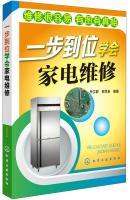 Step learn appliance repair(Chinese Edition): SUN LI QUN