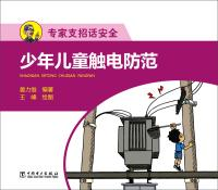 Expert Weapon shock if safety precautions children(Chinese Edition): JIANG LI WEI