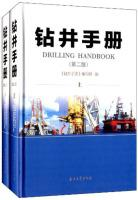 Drilling Manual (2nd edition set upper and lower volumes)(Chinese Edition): BIAN XIE ZU