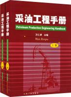 Production Engineering Handbook (Set 2 Volumes)(Chinese Edition): WAN REN PU