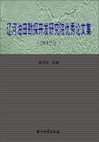 Liaohe Oilfield Exploration and Development Research Institute of outstanding Proceedings (2012)(...