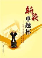 Gains Excellence Cup: China Petroleum Engineering Design Contest Guide(Chinese Edition): LIANG YONG...