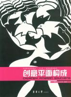 Creative graphic constitute(Chinese Edition): BAO XIAO LONG