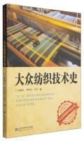 VW History of Science and Technology Series: Popular History of Technology Textiles(Chinese Edition...