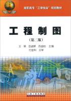 Engineering Drawing (second edition) vocational Work Integrated Learning planning materials(Chinese...