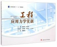Mechanical engineering training vocational education second five planning materials(Chinese Edition...