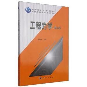 Engineering Mechanics (second edition)(Chinese Edition): YANG JING NING