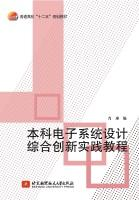 Undergraduate Electronic Design Comprehensive Innovation Practice Guide(Chinese Edition): XIAO JIN