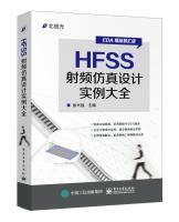 RF Simulation HFSS design example Daquan(Chinese Edition): XU XING FU