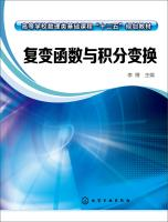 Complex Function and Integral Transform(Chinese Edition): LI BO