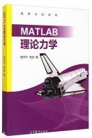 MATLAB theoretical mechanics College Books(Chinese Edition): CHENG YAN PING