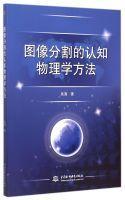 Cognitive physics image segmentation methods(Chinese Edition): WU TAO