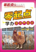 Beginners learn Entrepreneurship Series: Beginners learn to do layer farms(Chinese Edition): WEI ...