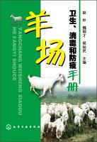 Sheep farm hygiene. disinfection and epidemic prevention manual(Chinese Edition): ZHAO PU