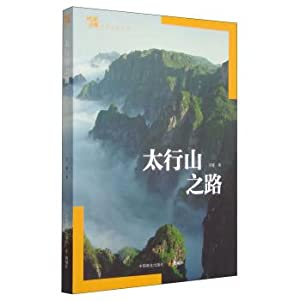 Geography of China Geography Series: Taihang Mountain Road(Chinese Edition): FAN XIAO