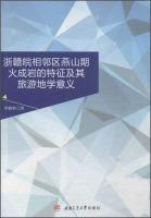 Anhui. Zhejiang and Jiangxi border area YANSHANIAN igneous characteristics and tourism significance...