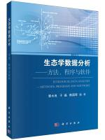 Ecological data analysis: methods. procedures and software(Chinese Edition): GUO SHUI LIANG