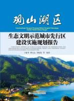 Guanshanhu District of ecological civilization construction model city pilot area for the ...