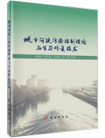 Urban River pollution control and ecological restoration technology theory(Chinese Edition): JIN ...