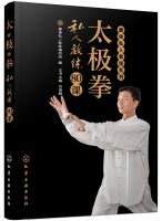 Fitness Personal Trainer Series: Personal Trainer Tai Chi class 80(Chinese Edition): JIAN SHEN SI ...