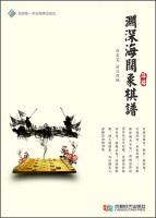 Detailed wide as deep sea deep chess(Chinese: BAI HONG KUAN