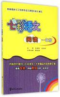 Colorful languages ?? Read: first grade(Chinese Edition): ZHU JIA LONG