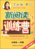 Pupils new reading training camp: first grade (sixth revised edition 2015)(Chinese Edition): DOU ...