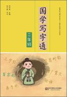 Writing on-and-second-year Chinese culture(Chinese Edition): SHI ZUO BING