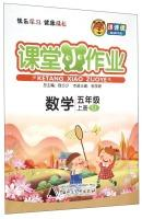 Classroom small job: Mathematics (fifth grade book SJ)(Chinese Edition): QIAN JIN XI
