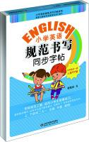 Primary English specification writing synchronization copybook (five full one-year taught PEP ...