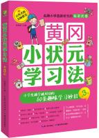 Huanggang small champion Learning ? Article 3: Pupils learn the more studious 60 Learning coup(...