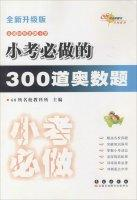 Quiz will do 300 Olympiad title (new upgraded version)(Chinese Edition): 68 SUO MING XIAO JIAO KE ...