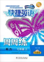 Listening quick-week training Grade 7 (CD)(Chinese Edition): SHI JI