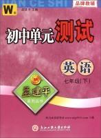 Meng Jianping series junior high school unit tests: English (at seventh grade W version)(Chinese ...