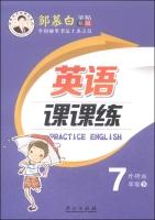 Zou Mubai copybook Toys Series: English Lesson - Training (outside research under the seventh grade...