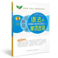 Successful English test in English grammar and individual choice(Chinese Edition): WU AN YUN