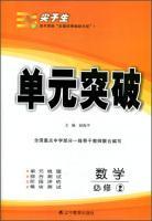 2015 Autumn top student unit breakthrough - high school mathematics compulsory 2 (A version)(...