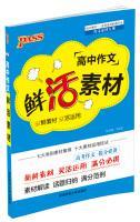 High school writing fresh material(Chinese Edition): NIU SHENG YU