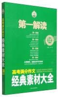 First Reading: College Entrance out of writing classic material Daquan(Chinese Edition): ZHONG SHU