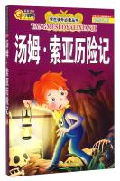 Extracurricular reading books: Tom Sawyer (painted phonetic version)(Chinese Edition): MEI ] MA KE ...