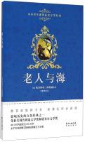 Students extracurricular reading literary classics: Old Man(Chinese Edition): MEI ] OU NEI SI TE ?